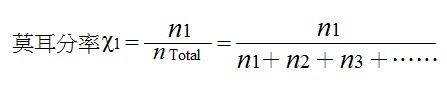 莫耳分率與集氣法 - 加百列的部落格 - udn部落格
