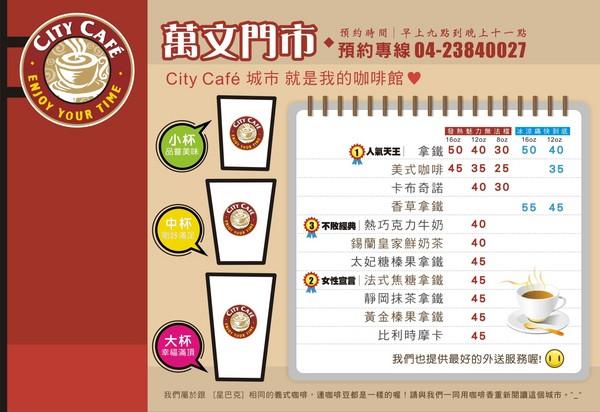 【設計藝廊-海報設計】City cafe 張貼MENU 便利商店加盟主合作 ...
