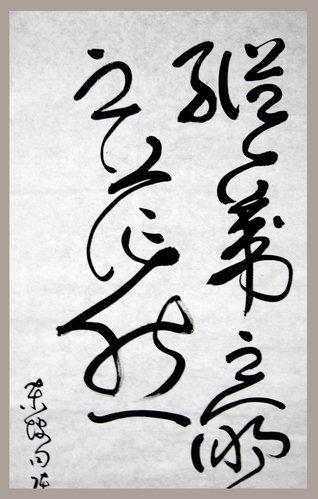 草書古詩---縱一葦所如 - 陳志宏書法美術 - udn部落格