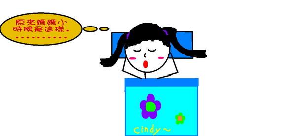 媽媽沒說出口的秘密 -- 小紅豆元氣專欄(二) - 黃淑文(桂花樹)網誌 一位熱愛生命的心靈作家 - udn部落格