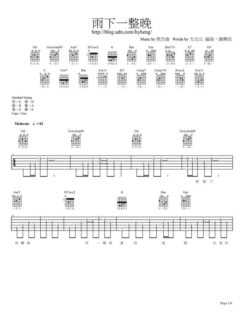 周杰倫 雨下一整晚 吉他譜 六線譜 - GUITAR CLUB - udn部落格