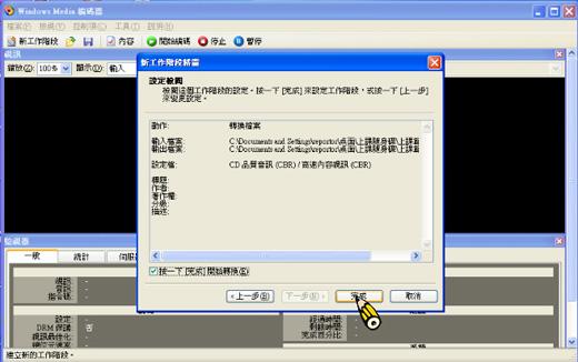 影片轉檔軟體》Windows Media簡介 - udn我是記者 辦公室 - udn部落格