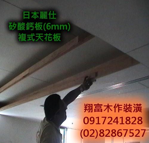 複式天花板(日本麗仕6mm矽酸鈣板)。 - 春吉室內設計有限公司 - udn部落格
