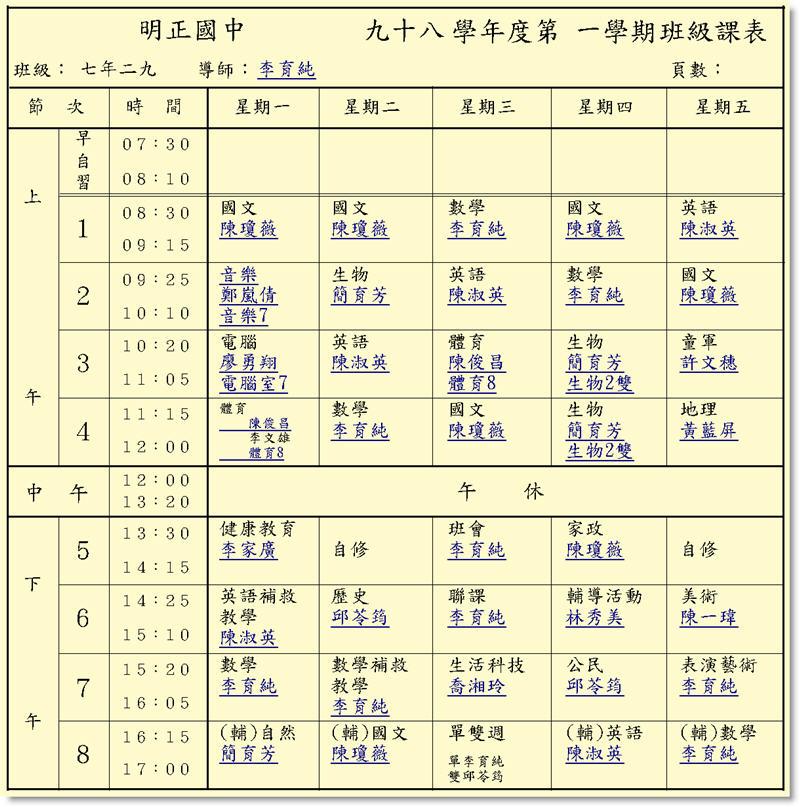 Re: [討論] 日本學生真的每天放學進行社團活動嗎 - terievv板 - Disp BBS