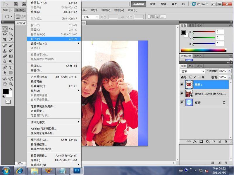 『 聯成電腦密技教學 』 Photoshop 水晶球效果 - 生命的旅程 - udn部落格