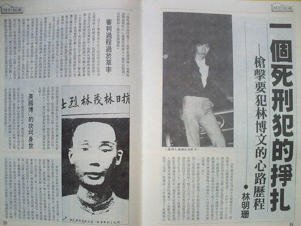 「美國博仔」林博文的故事 - 友善列印 - udn部落格