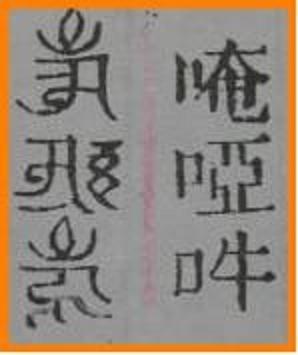 @三字總持:唵啞吽 - pureland 日新又新 - udn部落格