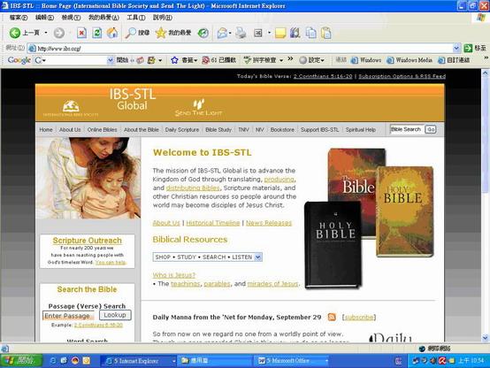 新美國標準聖經→New American Standard Bible 閱讀簡介 - 博學軒 - udn部落格