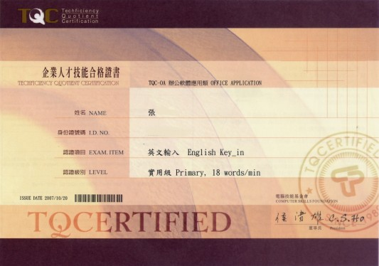 【英文輸入】我獲得了第二張技能證照 - 在鍵盤上飛舞的日子 - udn部落格