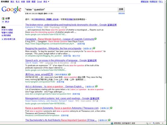 使用Google輔助英文寫作 - 廖柏森:英語與翻譯教學 - udn部落格