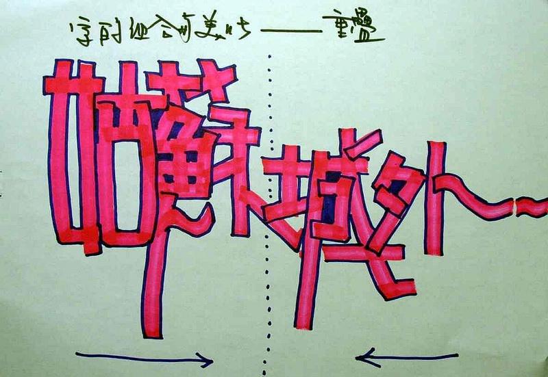 【pop軟硬體字型書寫心得分享】 - 黑宅 - udn部落格