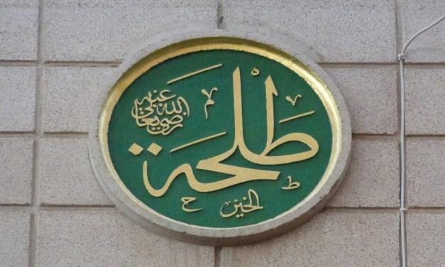 Série biographie des 10 compagnons : Talha ibn 'Ubayd Allah