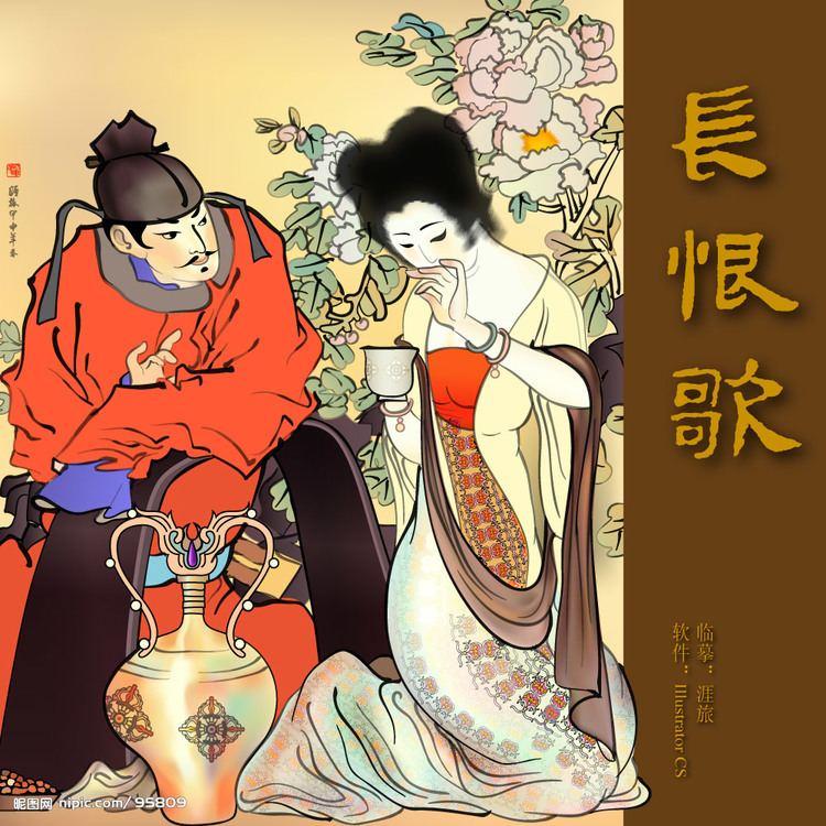 Chang hen ge (poem) - Alchetron, The Free Social Encyclopedia