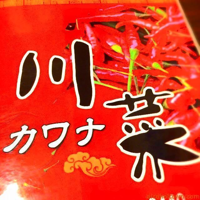 中華料理 川菜