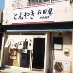石田屋 新瑞橋店