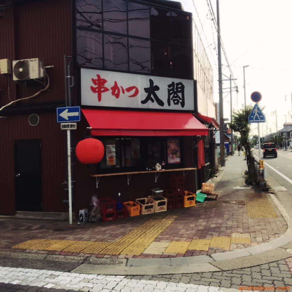 串カツ 太閤