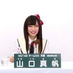 山口真帆(NGT48)のWiki風プロフィール!彼氏や高校もチェック!