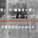 雑誌ジャーナリズム賞の評判は?ベッキー禁断愛大賞に異論続出!