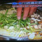 獣神サンダーライガーの湯豆腐やタレのレシピがすごい!作り方をおさらい!