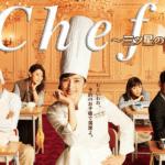Chef~三ツ星の給食~(天海祐希)の動画を1話から最終話まで無料視聴!