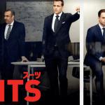 SUITS/スーツ(月9) 原作との違いやあらすじは?ネタバレや結末も気になる!