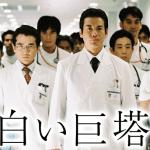 白い巨塔(唐沢寿明)のドラマ動画を無料視聴する方法!パンドラは危険!