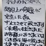 沢田研二ライブ(埼玉)中止の理由は?チケットの払い戻しや振替も気になる!