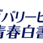 新ビバリーヒルズ青春白書シーズン1〜シーズン5まで全話の動画を無料視聴する方法!