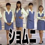 ショムニのドラマ動画を1話から最終話まで無料視聴!パンドラは危険!
