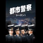 都市警察シーズン1の動画を1話〜最終話まで無料視聴!キャストや日本での配信も!