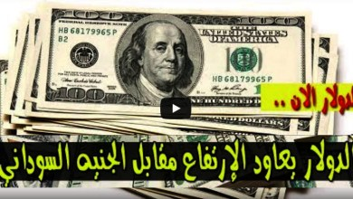 Photo of سعر الدولار اليوم مقابل الجنية السوداني في السوق الاسود والبنوك الاربعاء 7-8-2019