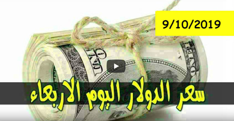 السوق السوداء سعر الدولار و اسعار العملات الاجنبية مقابل