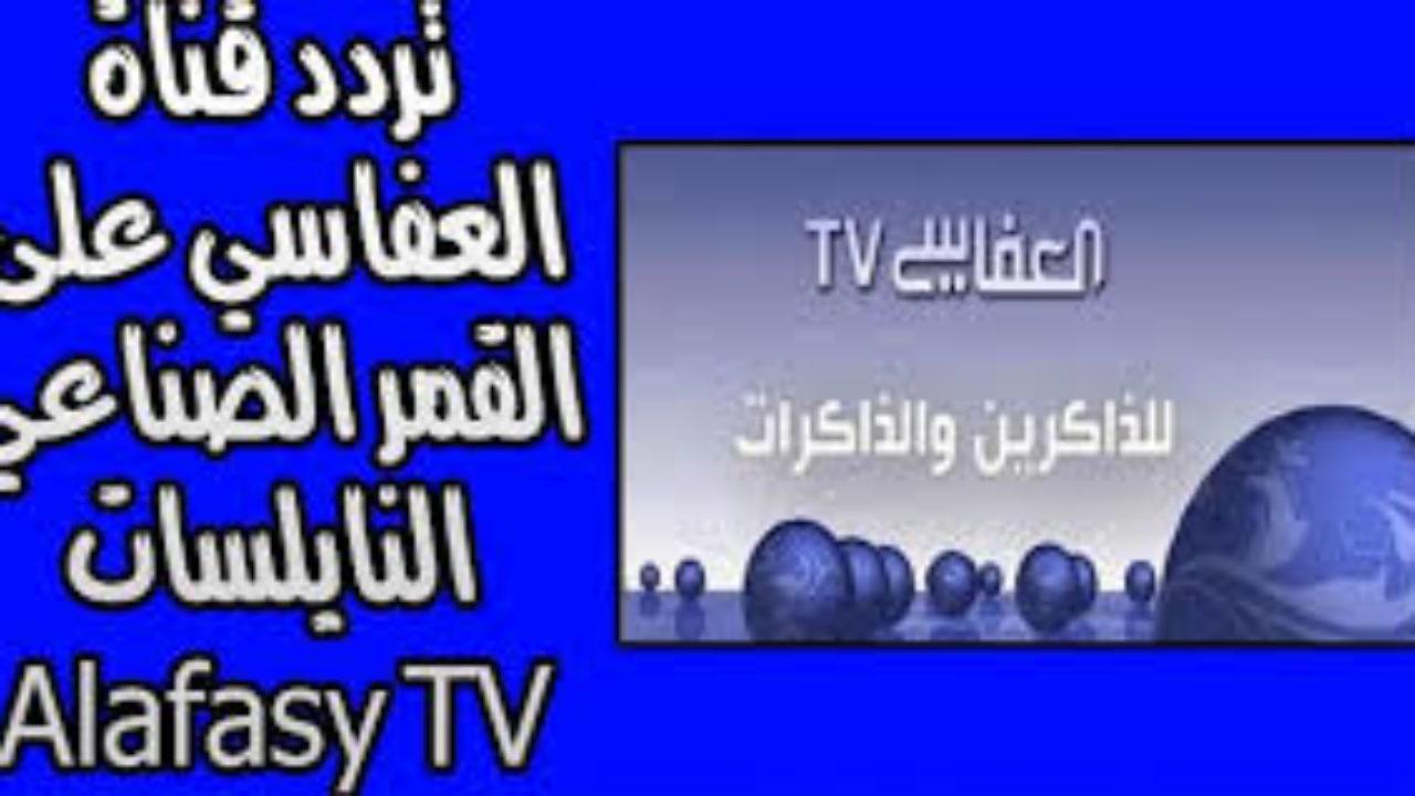 تردد قناة العفاسي للقرآن الكريم الجديد 2020 عبر النايل سات بعد