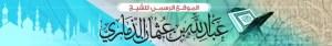 الموقع الرسمي للشيخ عبد الله بن عثمان الذماري