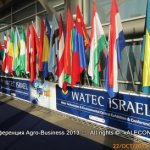 "Конференция ""Agro-Business 2013"