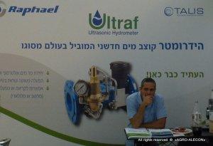 Израильская промышленость