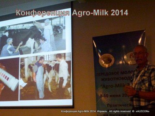 животноводческая конференция Агро-Милк 2014 Передовое Молочное Животноводство