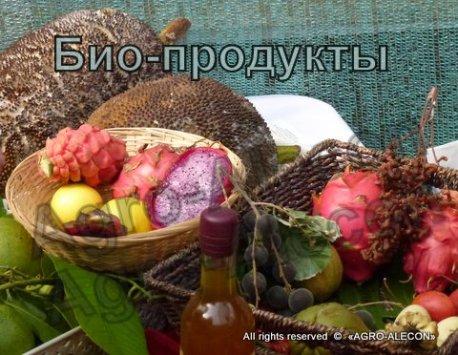 био продукты из Израиля от компании Алекон