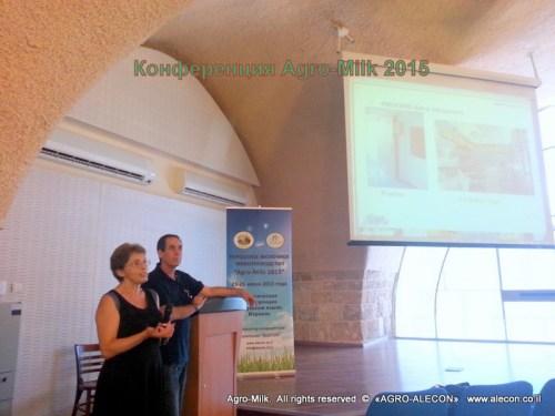 животноводческая конференция Агро-Милк 2015 Передовое Молочное Животноводство