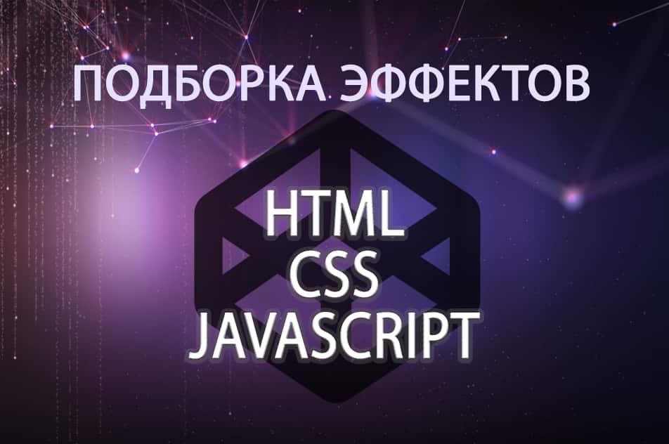Подборка эффектов на html, css, js. Сделаем интерфейс интереснее. 1