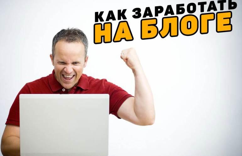 НЕТ ПРОДУКТА! Как заработать, ведя свой блог в интернете?