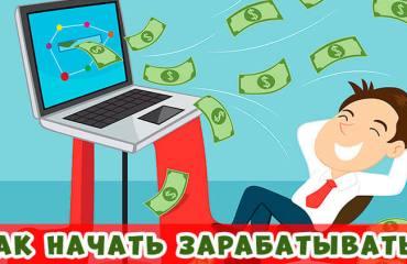 Как начать зарабатывать деньги с нуля и без опыта