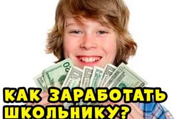 Простой способ, как заработать деньги школьнику в интернете без вложений в 2019 году