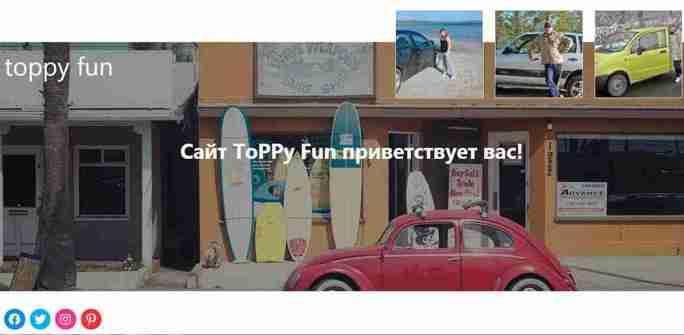 toppyfun.000webhostapp_1050X514