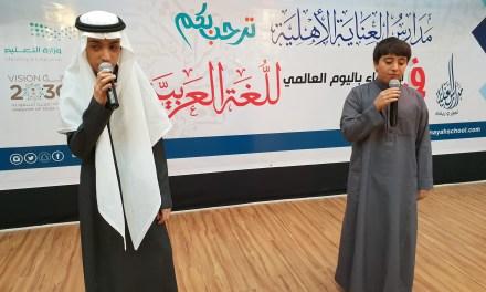 مدارس العناية الأهلية تحتفي باليوم العالمي للغة العربية