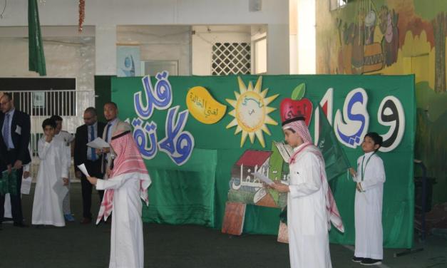 احتفال مدارس العناية باليوم الوطني للمملكة العربية السعودية