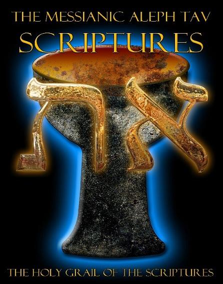 Reviews  Aleph Tav Scriptures