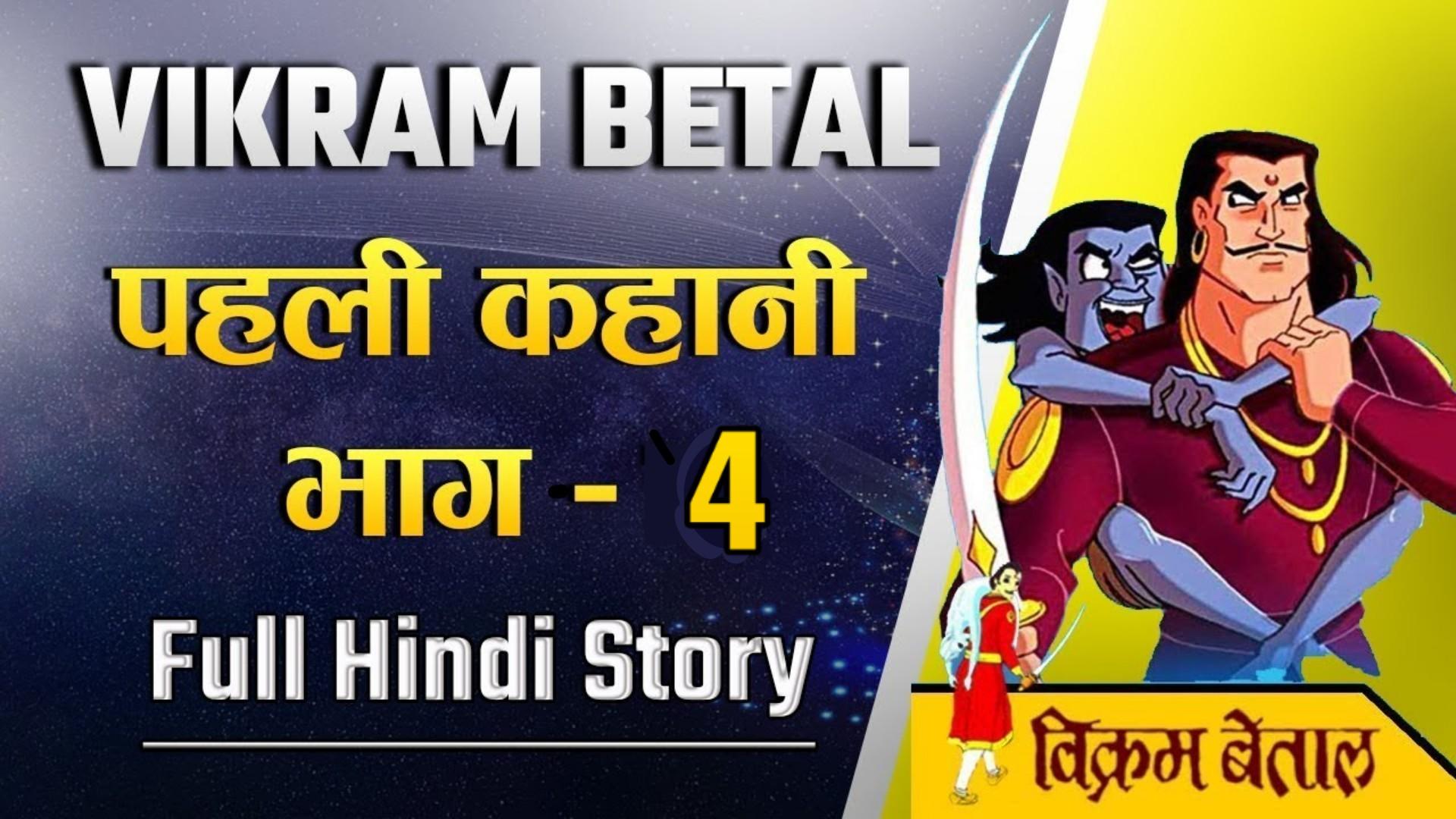 Vikram Vetal Hindi Story