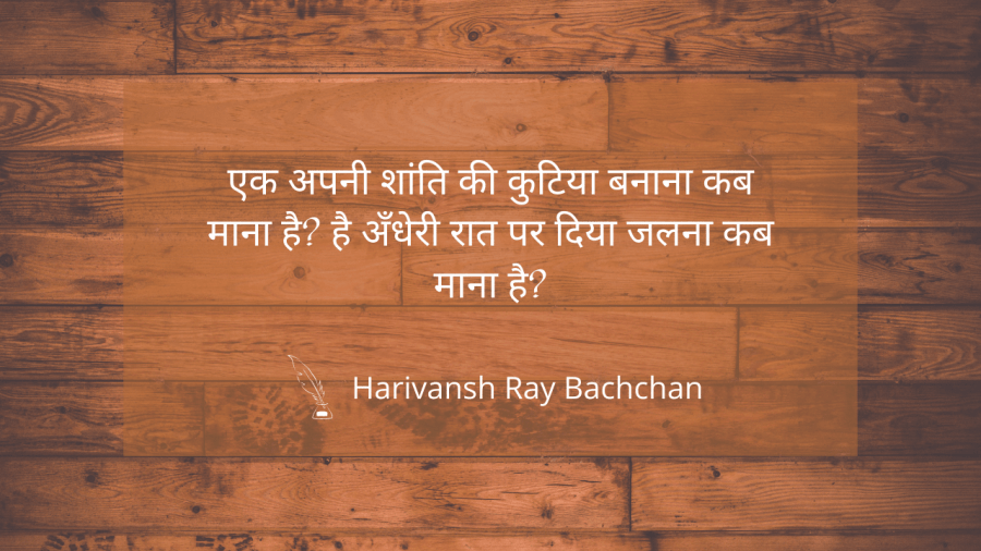 harivansh rai bachchan poem in hindi