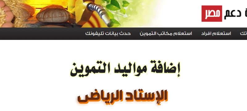 التسجيل مفتوح اضافة مواليد التموين 2018 موقع دعم مصر Tamwin